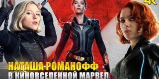 Самое важное о Наташе Романофф по мнению команды KinoGames