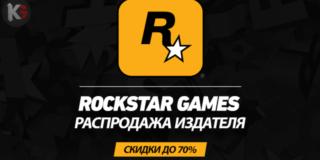 Распродажа от Rockstar