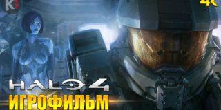 Игрофильм Halo 4
