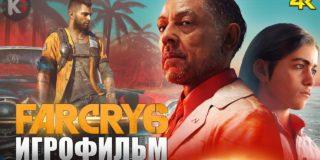 Игрофильм Far Cry 6 на русском языке
