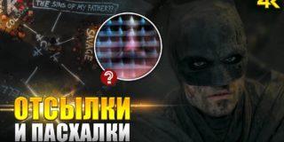 """Разбор трейлера фильма """"Бэтмен (2022)"""""""