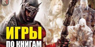 13 самых увлекательных игр основанных на книгах