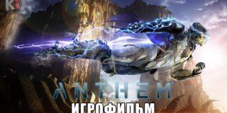 Игрофильм ANTHEM на русском языке от команды KinoGames