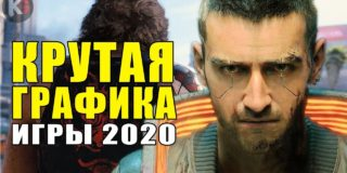 Игры с самой крутой графикой 2020 по мнению команды KinoGames